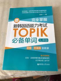 完全掌握.新韩国语能力考试TOPIK必备单词(初级、中高级全收录.赠中韩双语音频)