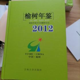 榆树年鉴2012