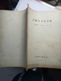 吉林省书院考略(16开油印)