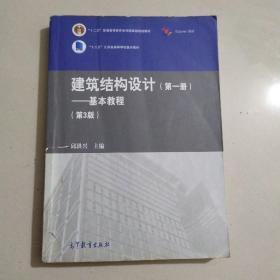 建筑结构设计(第一册)--基本教程(第3版)
