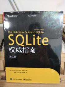 SQLite权威指南