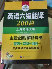英语六级翻译 200篇 华研外语