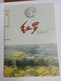 红罗畲族风情   汕尾文史特辑