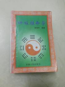 四柱推命学(大厚册948页,印量6千册)