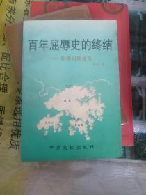 百年屈辱史的终结:香港问题始末