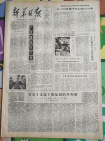 新华日报1980年12月23日