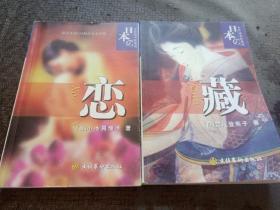 藏+恋(日本女作家名作系列) 两本合售
