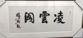 """著名画家林曦明先生书法斋名""""凌云阁""""90x38cm镜框"""