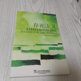 外教社原版文学入门丛书:存在主义