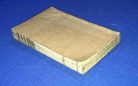 民國 石印 中醫書 《類經圖翼 類經附翼》四冊 一套全 白紙 有圖 20*12.8