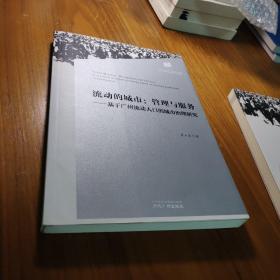 流动的城市·管理与服务:基于广州流动人口的城市治理研究