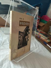 中华武术轻功:飞檐走壁