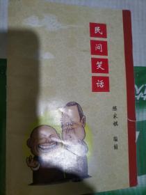 民间笑话(大城县平舒镇南关村陈家祺编辑)