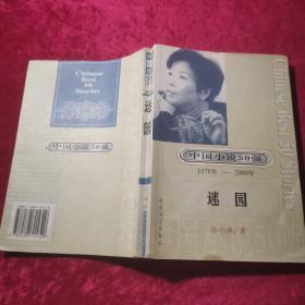 中国小说50强1978年 2000年 迷国 (作者签名)