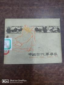 【老版連環畫精品】胡若佛等老师中國古代軍事家  请看好描述