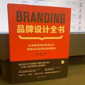 品牌设计全书--{b1530360000181898}
