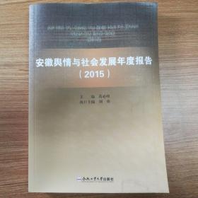 安徽舆情与社会发展年度报告(2015)