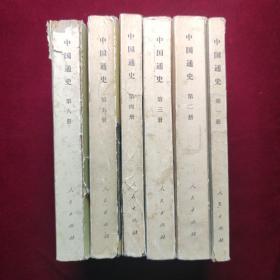 中国通史 全六册