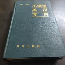 小学生英汉字典