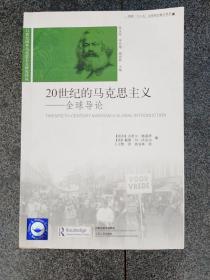 20世纪的马克思主义:全球导论