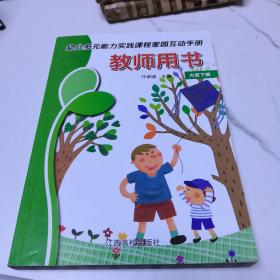 幼儿多元能力实践课程家园互动手册 教师用书大班下册