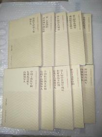 中共党史风云人物传略丛书(1-10册全)
