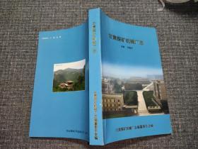 甘肃探矿机械厂志(1957—2007年)