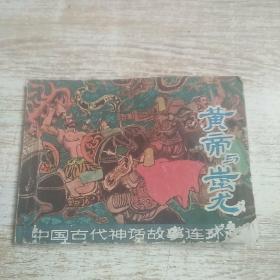 中国古代神话故事连环画 黄帝与蚩尤