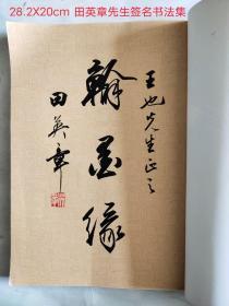 著名书法家田英章先生签名书法集