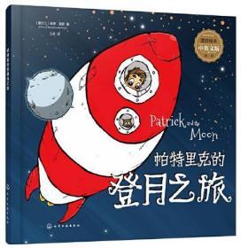 墨菲绘本. 第一辑--帕特里克的登月之旅