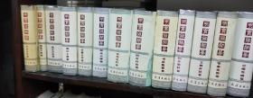 明实录类纂13本合售:《山东史料卷》,《福建台湾卷》,《湖北史料卷》,《浙江上海卷》,《安徽史料卷》,《河北天津卷》,《宫廷史料卷》,《职官任免卷》,《司法监察卷》,《妇女史料卷》,《文教科技卷》,《军事史料卷》,《宗藩贵戚卷》