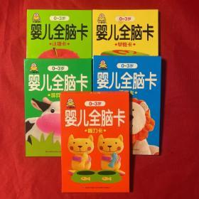 小婴孩·婴儿全脑卡(0-3岁)5盒