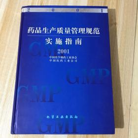 药品生产质量管理规范实施指南(2001)
