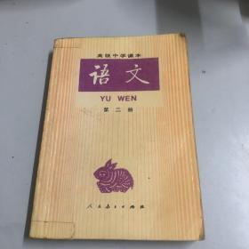 高级中学课本 语文第二册(内有笔记)