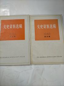 文史资料选辑1980年第4-5辑