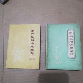 浙江省民间常用草药:(第一集+第二集) 一版一印、品相如图