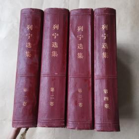 列宁选集(全四卷) 1960年