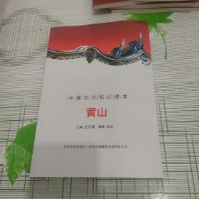 中国文化知识读本:黄山
