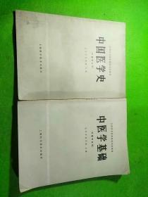 中医学基础、中国医学史 2本合售