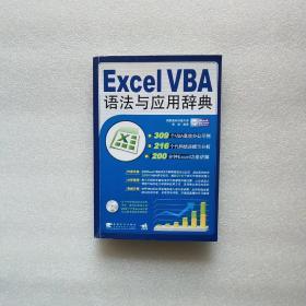 Excel VBA语法与应用辞典