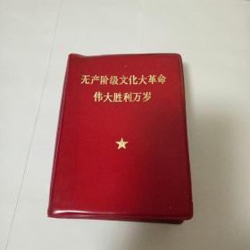 无产阶级文化大革命的伟大胜利万岁(64开红塑皮装上册,有一张毛像,其他撕掉) 1970年1月1版