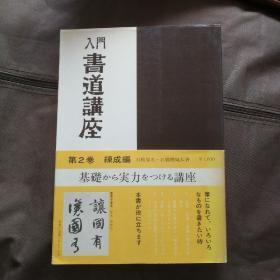 回流日本入门书道讲座第二卷练成编