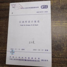 中华人民共和国国家标准  GB50074-2002石油库设计规范