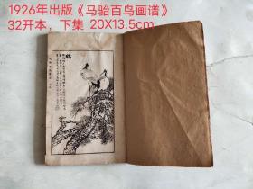 1926年出版《马骀百鸟画谱》下集一本