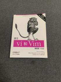 学习vi和Vim编辑器(中文版)