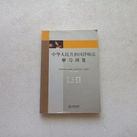中华人民共和国律师法学习问答