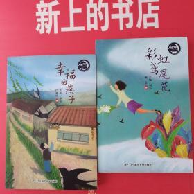 幸福的燕子+彩虹鸢尾花