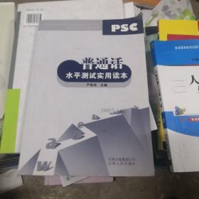 普通话水平测试实用读本
