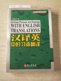 汉译英中的习语翻译