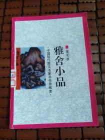 中国现代散文名家名作原版库:雅舍小品(馆藏)